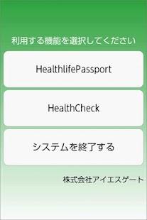 ヘルスライフパスポート 多言語医療問診支援システム- スクリーンショットのサムネイル