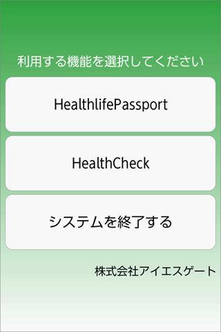 ヘルスライフパスポート 多言語医療問診支援システム- スクリーンショット