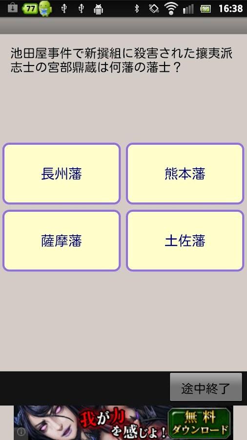 四択明治維新- screenshot