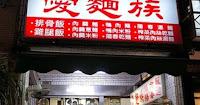 愛麵族陽春麵