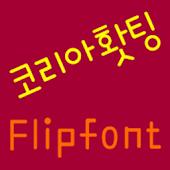 365Koreafigh Korean FlipFont