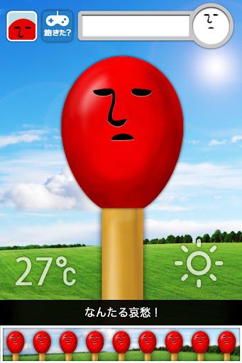 お天気マッチ