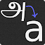 Tamil to English Dictionary 1.0 APK for Android