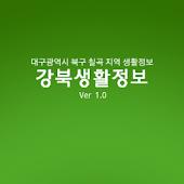 강북생활정보(칠곡)