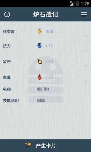 卡牌 DIY︰炉石战记