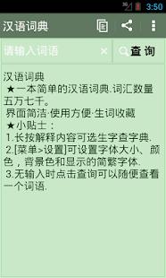 汉语词典,现代汉语词典,在线汉语词典