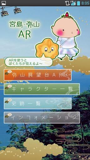 宮島-弥山AR