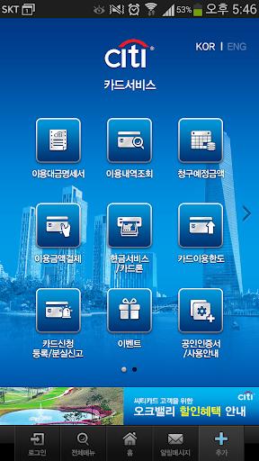 씨티카드앱 Citicard App