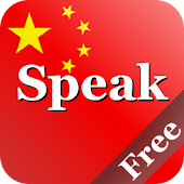 Speak Chinese Free