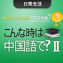 こんな時、中国語で何て言う? 2