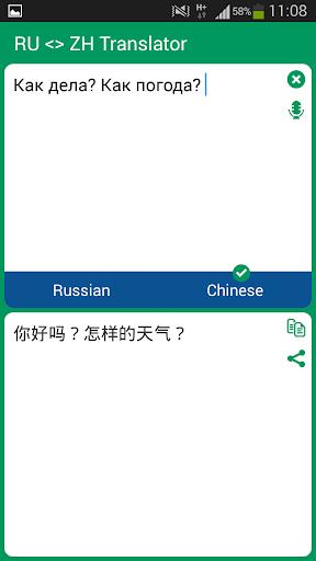 俄罗斯 - 中国翻译。
