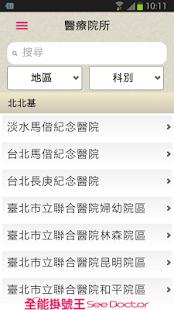 全能掛號王SeeDoctor (行動掛號+看診進度+查詢)  螢幕截圖 2