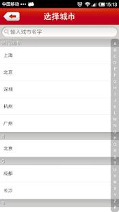 【免費購物App】必胜宅急送-APP點子