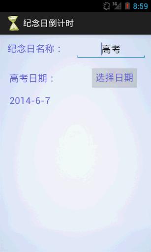 【免費工具App】纪念日计时-APP點子