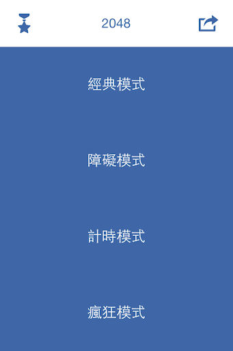2048中文版 - 3種新玩法!