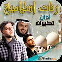 نغمات اناشيد اسلامية 2014 رنات icon