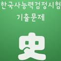 한국사능력검정시험 기출문제 15회 icon