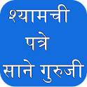 Shyamchi Patre by Sane Guruji icon