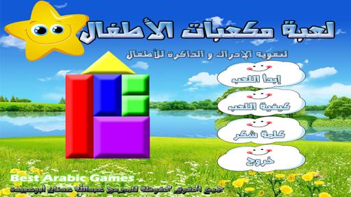 لعبة مكعبات الأطفال