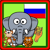 Kids Education Russian:Animals