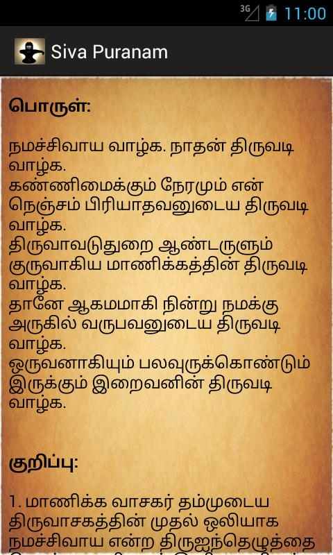 Thiruvasagam meaning in tamil