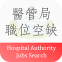 醫管局職位空缺HA Jobs Search icon