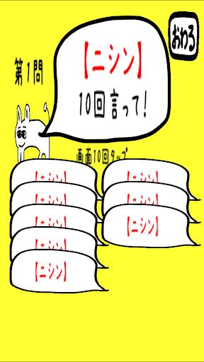 玩免費益智APP|下載10回クイズ!〜これクリアできなければ日本人やめてくれ!〜 app不用錢|硬是要APP