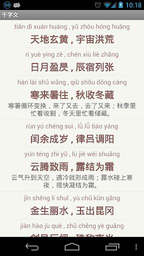 【免費書籍App】千字文-APP點子
