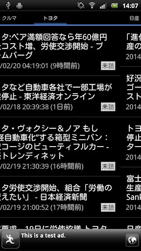 【免費新聞App】車の新聞・車のニュース-APP點子