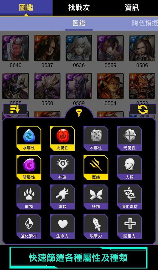 TosGuide(info、guide、friend)- screenshot
