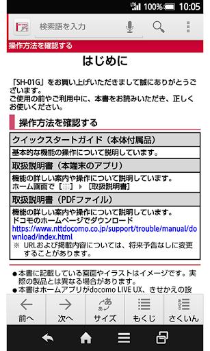 SH-01Gu3000u53d6u6271u8aacu660eu66f8 1.0 Windows u7528 2