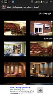 ديكورات منازل رائعة|玩書籍App免費|玩APPs