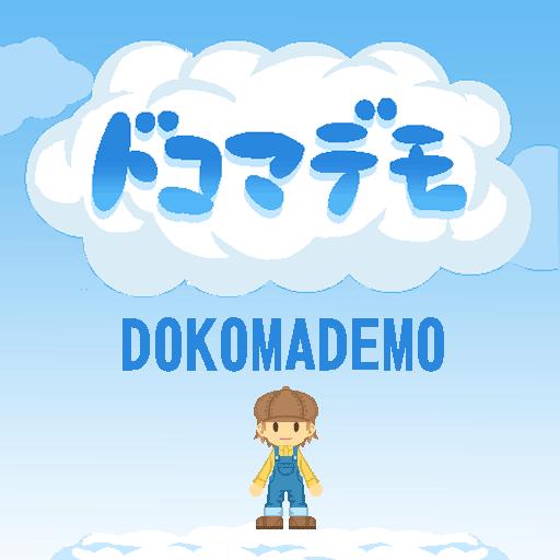 ドコマデモ 休閒 App LOGO-APP試玩