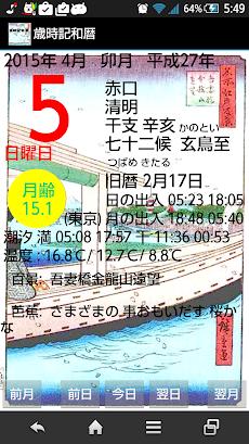 歳時記 和暦のおすすめ画像1