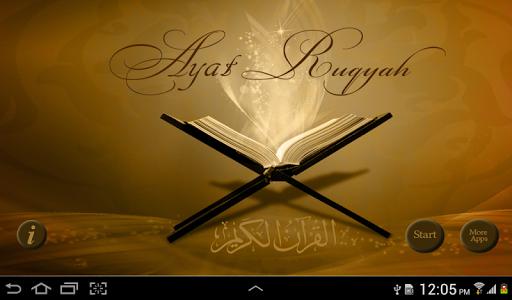 阿亞特Ruqyaآياترقية