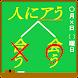 どっちの漢字を使うの?【漢字クイズ】