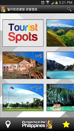 필리핀 관광청 제공 필리핀 관광정보