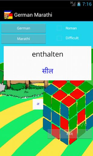 Learn German Marathi