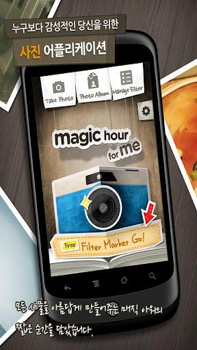 Magic Hour Free - 셀카 필터 카메라