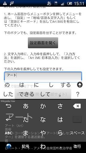 ArtIME Japanese Input 1.3 Windows u7528 1