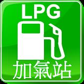 液化石油氣(LPG)加氣站