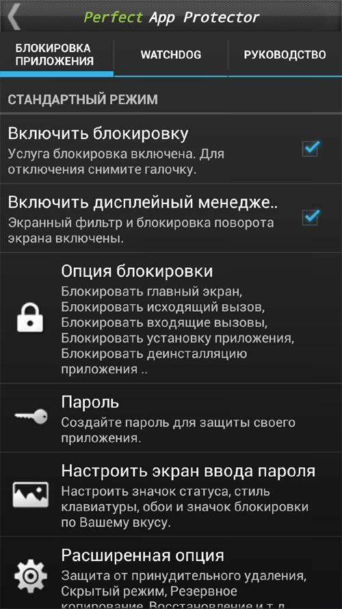 Программа для блокировки пк на российском