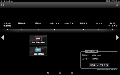 Smart Cable Box 1.41 Windows u7528 2