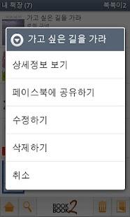 북북이2 (독서 기록 관리) - screenshot thumbnail
