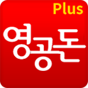영공돈 Plus (Beta) icon
