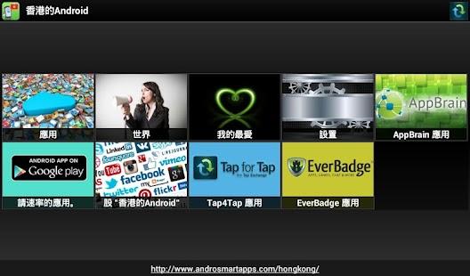 香港應用程式