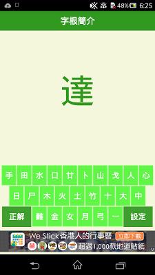 速成速練 - screenshot