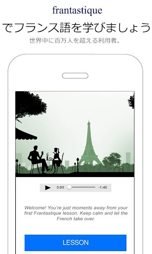 Frantastiqueによる仏語レッスン:仏語を楽に学ぶ