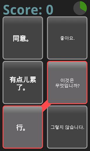 玩教育App|롱이롱이 중국어 회화2免費|APP試玩