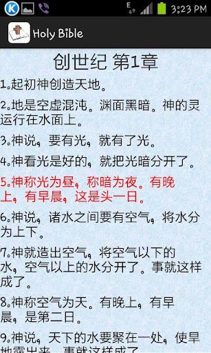 Chi Eng Holy Bible 中英文聖經